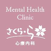 栃木県宇都宮市のうつ病、不安障害を中心としたメンタルクリニック さくら・ら心療内科